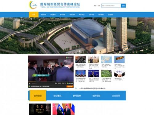 网站制作案例:国际城市经济贸合作高峰论坛-奇迪科技(深圳)有限公司