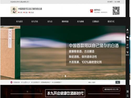 网站制作案例:北京本九酒业有限公司-奇迪科技(深圳)有限公司