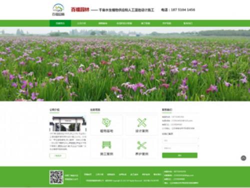 网站制作案例:沭阳县百福园林有限公司-奇迪科技(深圳)有限公司