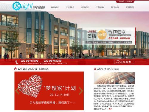 网站制作案例:陕西百赫实业有限公司有限公司-奇迪科技(深圳)有限公司