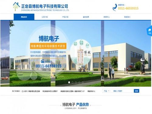 网站制作案例:正定县博航电子科技有限公司-奇迪科技(深圳)有限公司