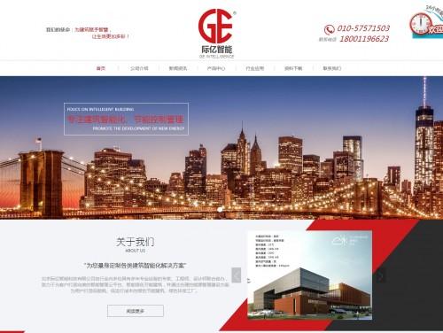 网站制作案例:北京际亿智能科技有限公司-奇迪科技(深圳)有限公司