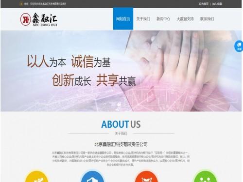 网站制作案例:北京鑫融汇科技有限责任公司-奇迪科技(深圳)有限公司