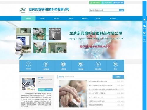 网站制作案例:北京东润高科生物科技有限公司-奇迪科技(深圳)有限公司