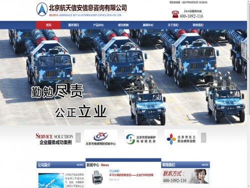 网站制作案例:北京航天信安信息咨询有限公司-奇迪科技(深圳)有限公司