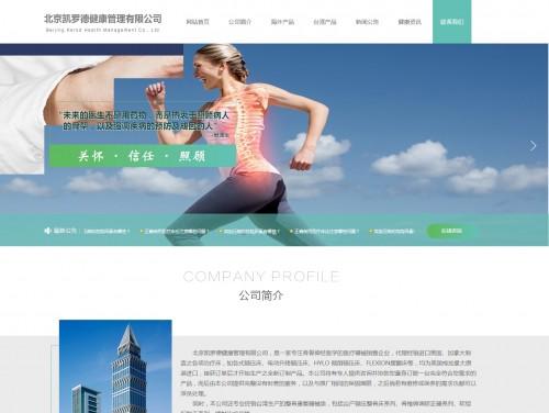 网站制作案例:北京凯罗德健康管理有限公司-奇迪科技(深圳)有限公司