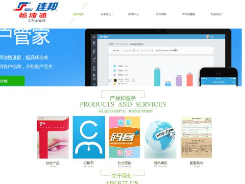 网站制作案例:宝鸡连邦软件-奇迪科技(深圳)有限公司
