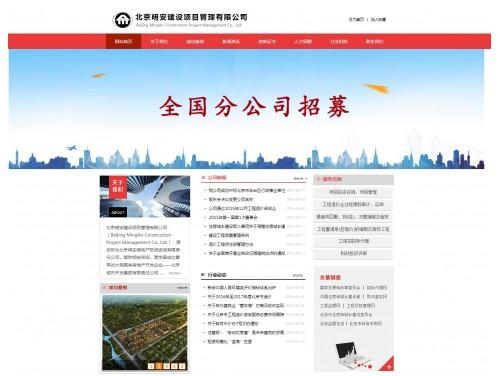网站制作案例:北京明安建设项目管理有限公司-奇迪科技(深圳)有限公司