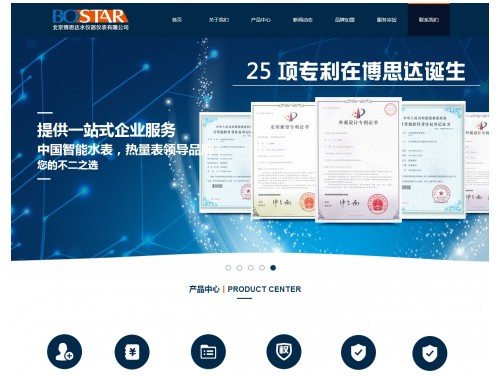 网站制作案例:北京博思达水仪器仪表有限公司-奇迪科技(深圳)有限公司