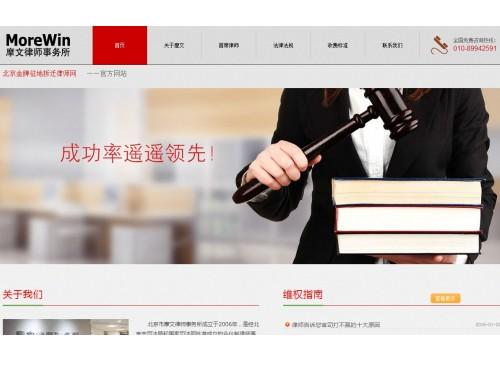 网站制作案例:北京市摩文律师事务-奇迪科技(深圳)有限公司