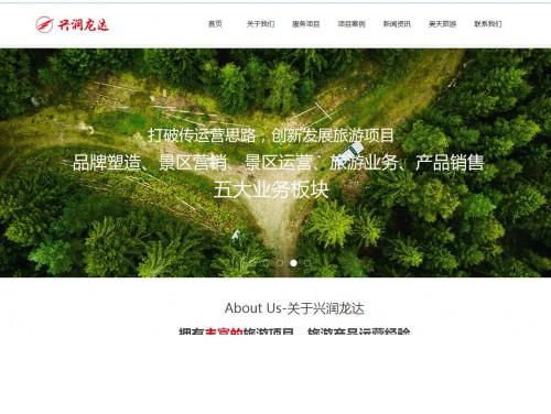 网站制作案例:北京兴润龙达旅游管理有限公司-奇迪科技(深圳)有限公司