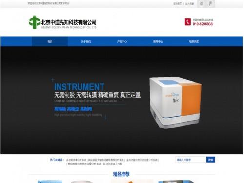 网站制作案例:北京中道先知科技有限公司-奇迪科技(深圳)有限公司