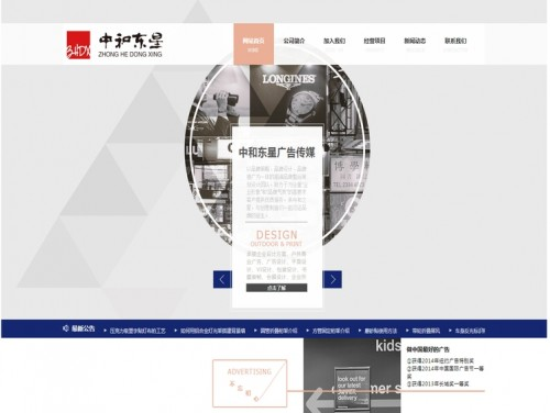 网站制作案例:北京中和东星广告传媒有限公司-奇迪科技(深圳)有限公司