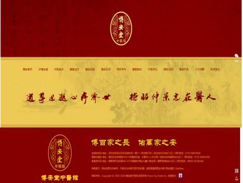 网站制作案例:博安堂中医馆-奇迪科技(深圳)有限公司