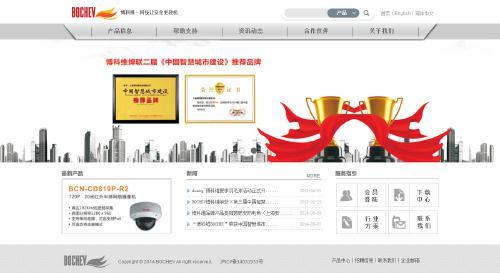 网站制作案例:上海博科维实业有限公司-奇迪科技(深圳)有限公司