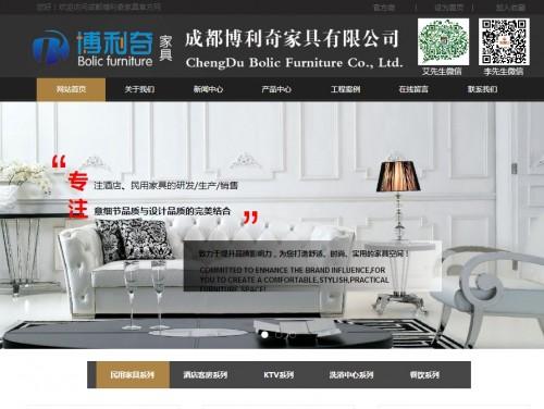 网站制作案例:成都博利奇家具公司-奇迪科技(深圳)有限公司