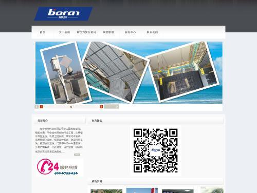 网站制作案例:南宁博然科技有限公司-奇迪科技(深圳)有限公司