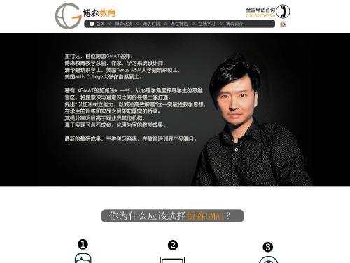 网站制作案例:博森GMAT-可达GMAT-北方校区-奇迪科技(深圳)有限公司