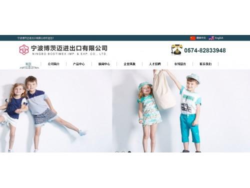 网站制作案例:宁波博茨迈进出口有限公司-奇迪科技(深圳)有限公司
