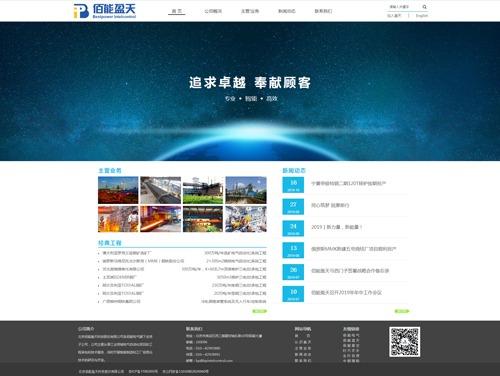 网站制作案例:北京佰能盈天科技有限公司-奇迪科技(深圳)有限公司