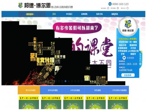 网站制作案例:邦德·博尔思教育-奇迪科技(深圳)有限公司