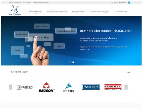 网站制作案例:Brothers Electronics (HK)Co.,Ltd.;-奇迪科技(深圳)有限公司