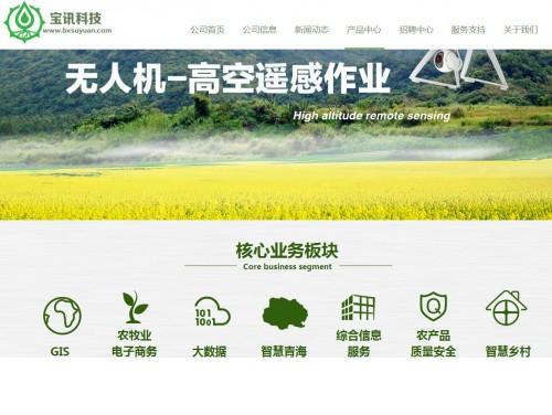 网站制作案例:青海宝讯溯源网络科技有限公司-奇迪科技(深圳)有限公司