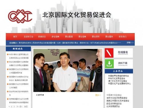 网站制作案例:北京国际文化企业贸易促进会-奇迪科技(深圳)有限公司