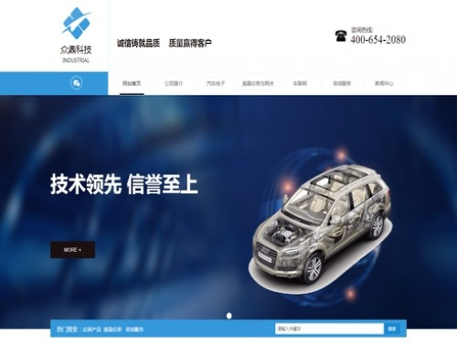 网站制作案例:众鼎科技-奇迪科技(深圳)有限公司