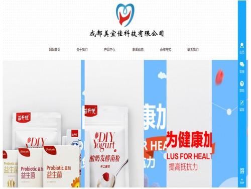 网站制作案例:成都美宜佳科技有限公司-奇迪科技(深圳)有限公司