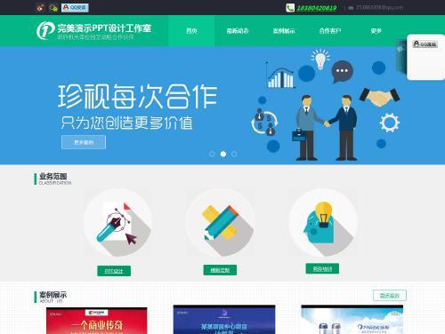 网站制作案例:成都专业PPT设计制作公司-奇迪科技(深圳)有限公司