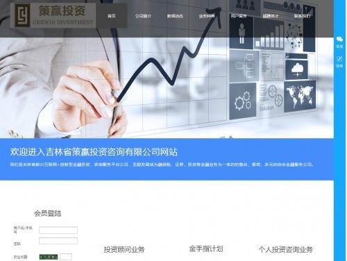 网站制作案例:吉林省策赢投资咨询有限公司-奇迪科技(深圳)有限公司