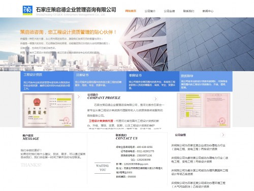 网站制作案例:石家庄策启德企业管理咨询-奇迪科技(深圳)有限公司