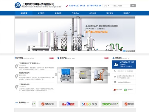 上海创方机电科技有限公司网站建设案例