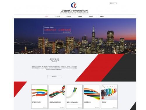 网站制作案例:上海昌捷高分子新材料有限公司-奇迪科技(深圳)有限公司