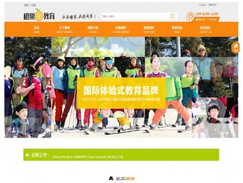 网站制作案例:橙果教育-奇迪科技(深圳)有限公司