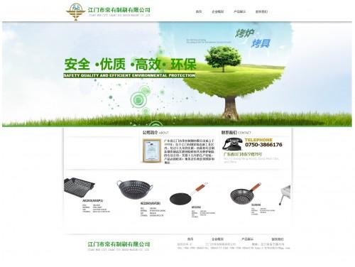 网站制作案例:江门常有工厂,专业制造BBQ-奇迪科技(深圳)有限公司