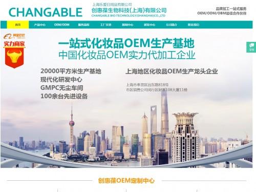 网站制作案例:化妆品OEM-奇迪科技(深圳)有限公司