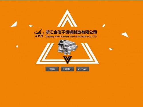 网站制作案例:浙江金信不锈钢制造有限公司-奇迪科技(深圳)有限公司