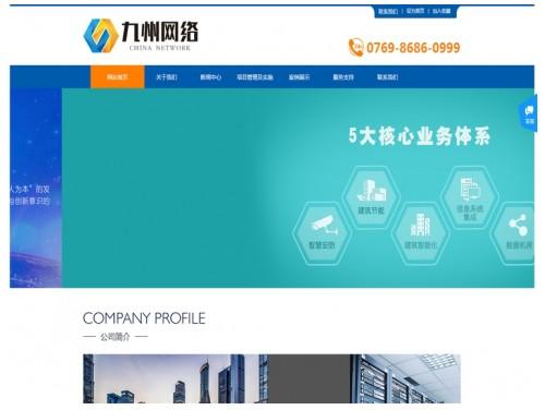 网站制作案例:东莞市九州网络技术有限公司-奇迪科技(深圳)有限公司