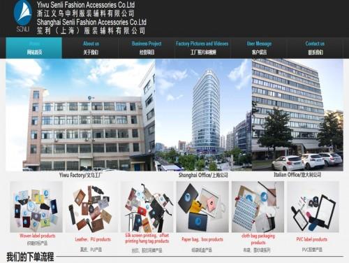 网站制作案例:义乌申利服装辅料有限公司-奇迪科技(深圳)有限公司