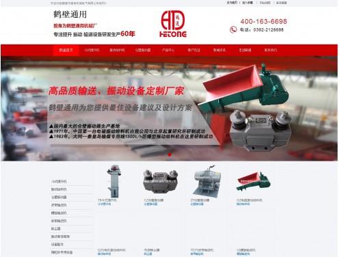网站制作案例:鹤壁通用-奇迪科技(深圳)有限公司
