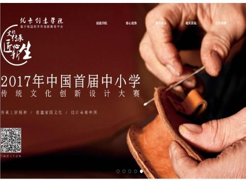 网站制作案例:优卡创意学院-奇迪科技(深圳)有限公司