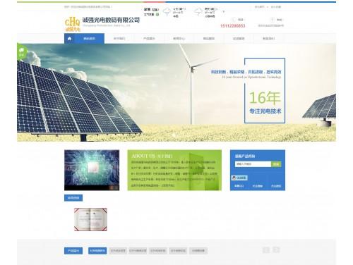 网站制作案例:诚强光电数码有限公司-奇迪科技(深圳)有限公司
