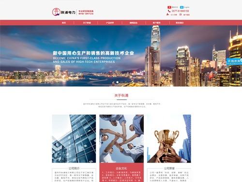 网站制作案例:温州市秋浦电力有限公司-奇迪科技(深圳)有限公司
