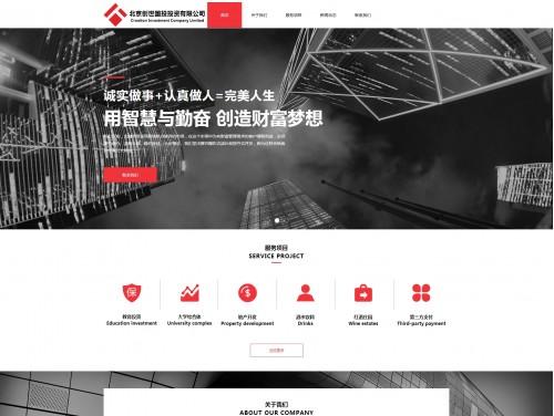 网站制作案例:北京创世国投投资有限公司-奇迪科技(深圳)有限公司