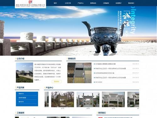 网站制作案例:湖北省团风县春发石材制品有限公司-奇迪科技(深圳)有限公司
