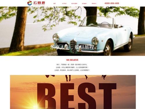 网站制作案例:北京云尚游国际旅行社-奇迪科技(深圳)有限公司