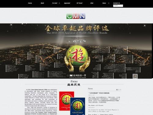网站制作案例:cmnclub-奇迪科技(深圳)有限公司