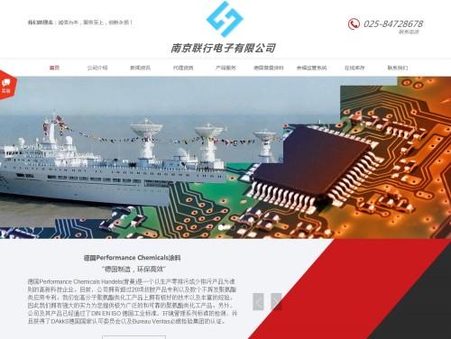 网站制作案例:南京联行电子有限公司-奇迪科技(深圳)有限公司